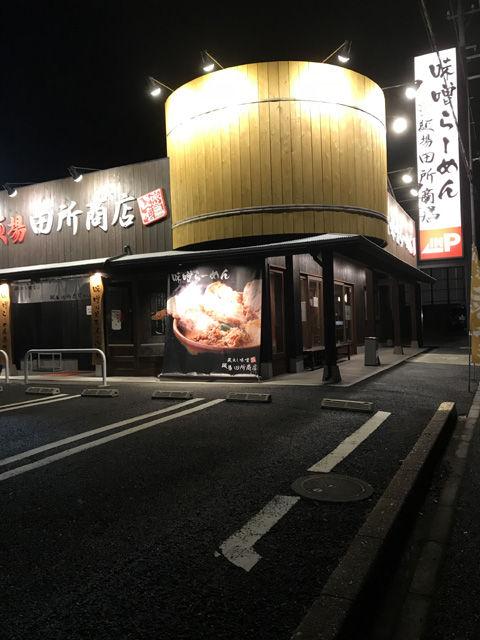 田所商店(牛久店)