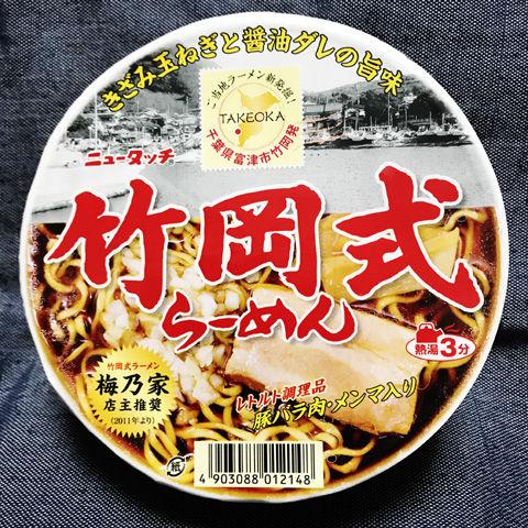 最も好きな醤油系カップ麺。竹岡式らーめん(ニュータッチ)