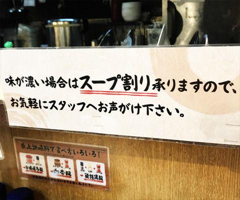 環七ラーメンてらっちょで酸辣湯麺風味変