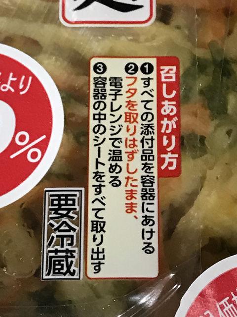 シマダヤかんたんレンジ麺天ぷらそば