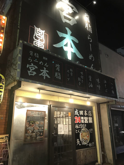 背脂らーめん宮本の油そば!(成田本店)