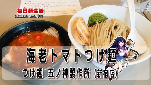 1250_つけ麺五ノ神製作所
