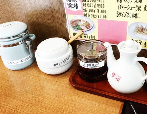 新生たけまさの担々麺(天王台)