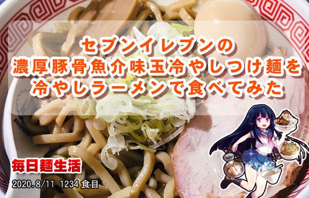 1234_セブンイレブンとみ田つけ麺