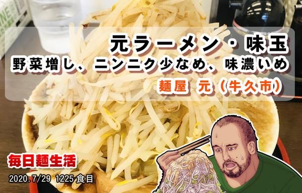 1225_麺屋元