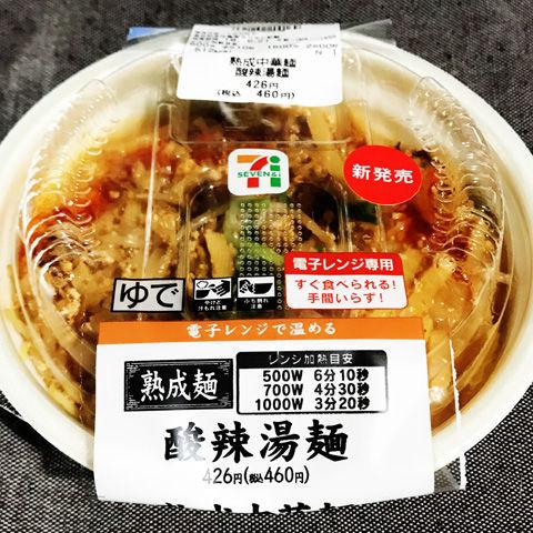 セブンイレブンのレンチン酸辣湯麺っ!