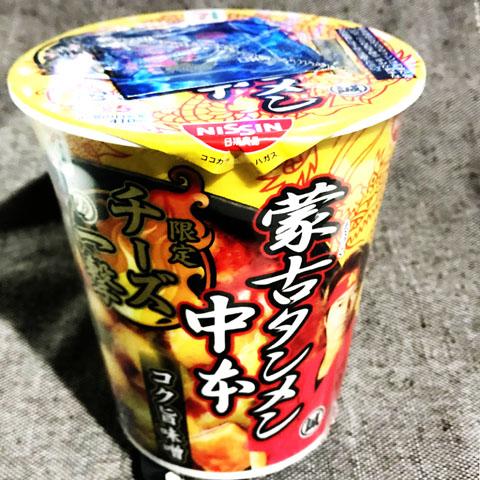 ハッキリ言って、美味い!蒙古タンメン中本限定チーズの一撃