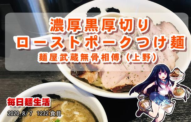 1232_麺屋武蔵武骨相傳