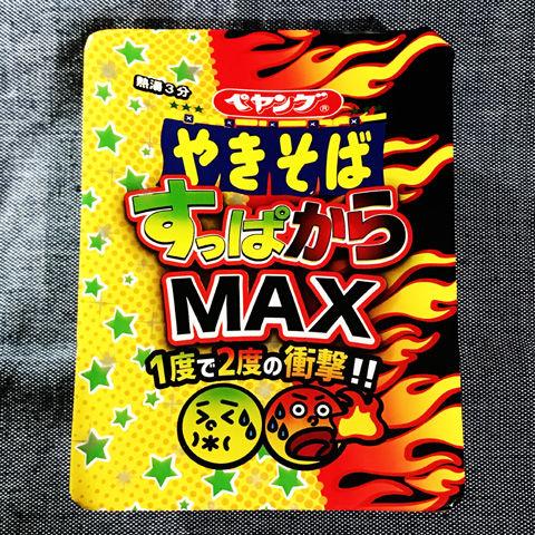 ペヤング すっぱからMAXやきそば は酢辣湯麺?と思ったのですが…