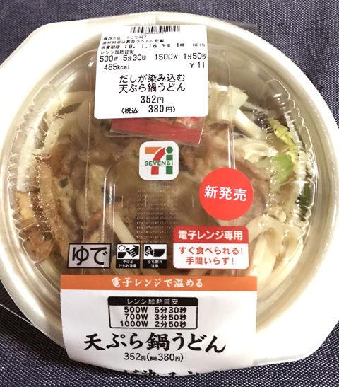 セブンイレブンの天ぷら鍋うどん