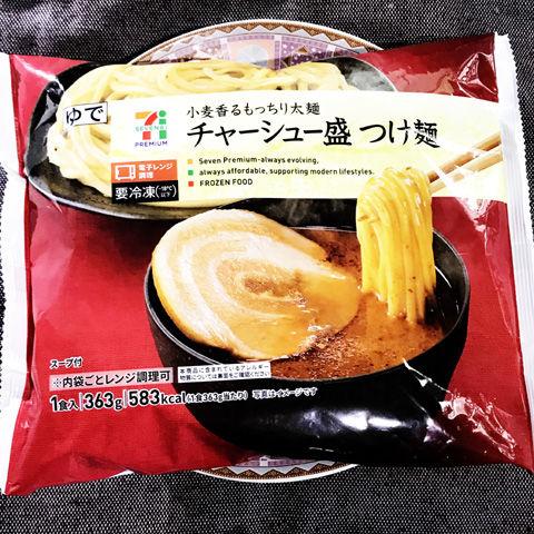 もっちり!セブンイレブンの冷凍麺・チャーシュー盛つけ麺