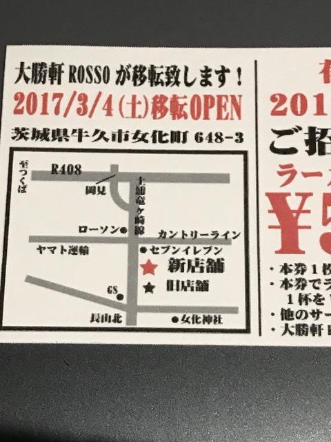 写真 2017-02-24 23 22 58