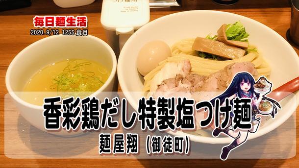 1255_麺屋翔