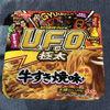 日清焼そばU.F.O.ビッグ極太 牛すき焼味+卵黄ソース