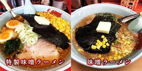 山岡家さんの味噌ラーメンと特製味噌ラーメンの違い
