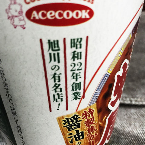 エースコック 蜂屋 特製焦がし醤油ラーメン