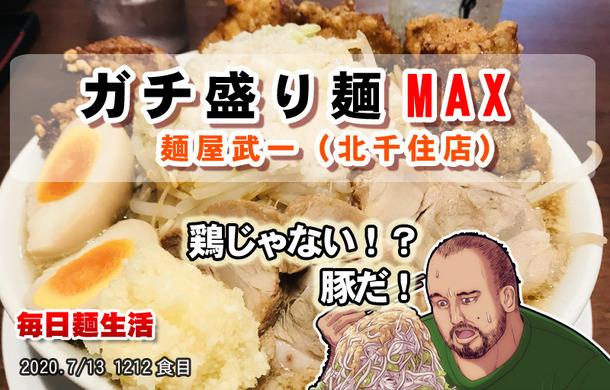 1212_麺屋武一