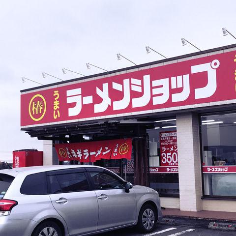 日中営業のみのラーメンショップ椿河内店