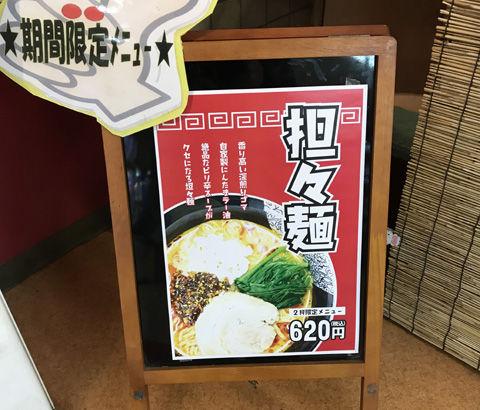 にんたまラーメンの2月限定メニューは胡麻とラー油の担々麺