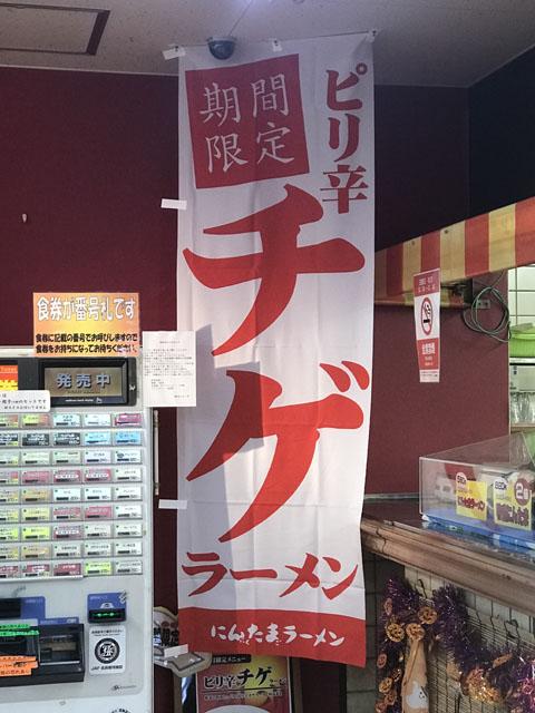 ゆにろーず、11月の限定ラーメン・ピリ辛チゲラーメン(角崎店)