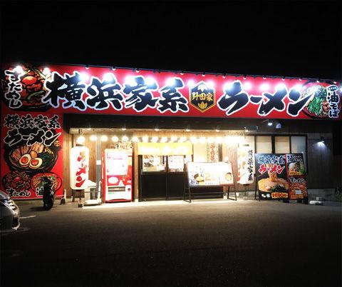 麺なしベジタブル家系に麺トッピング 横浜家系ラーメン野田家