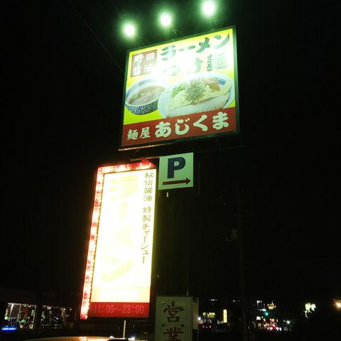 秘伝醤油のラーメン、麺屋あじくまの中華そば白