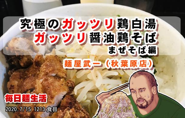 1213_麺屋武一