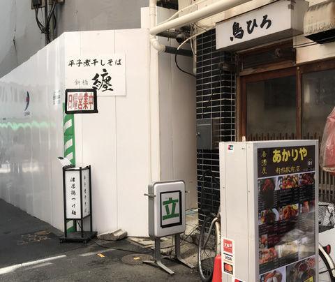 平子煮干しとは?路地裏の名店、新橋 纏さん