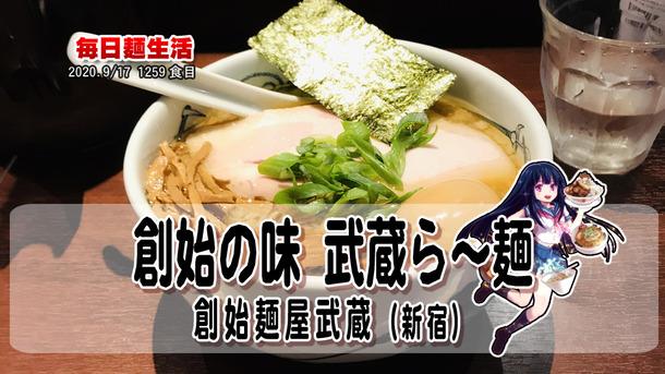 1259_創始麺屋武蔵