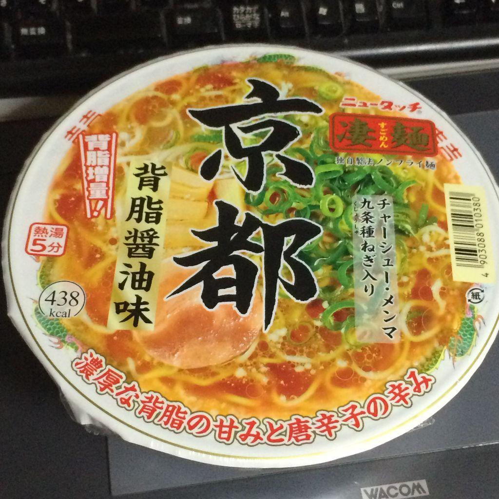 麺 凄 ニュー タッチ