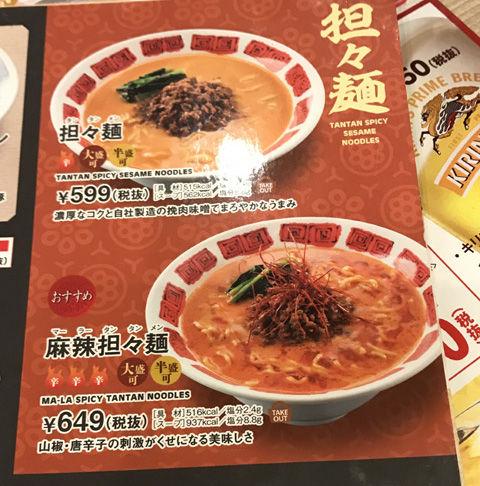 バーミヤンの麻辣担々麺