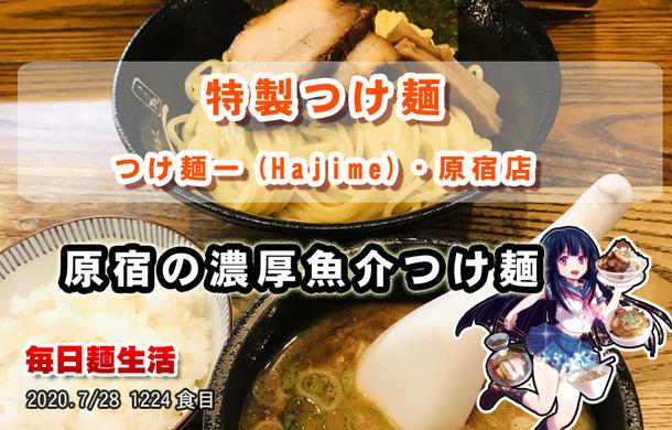1224_つけ麺一・原宿