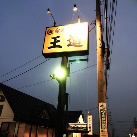 野田市の横浜家系は王道そのもの