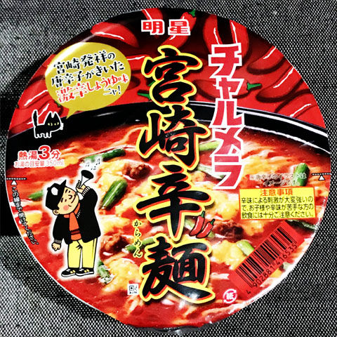 明星 チャルメラどんぶり宮崎辛麺