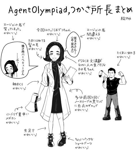 司アキラ_AgentOlympiadまとめ