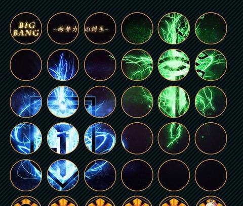 30連作メダルアートミッション:BIG BANG〜両勢力創生〜