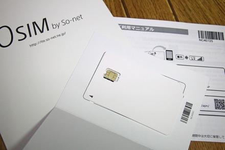 so-net OSIM