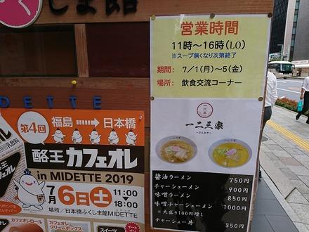 日本橋ふくしま館 一二三家 店外のメニュー