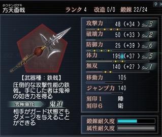 R4 鉄戟