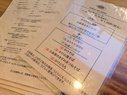 恵比寿初代 鷺沼店 平日ランチメニュー