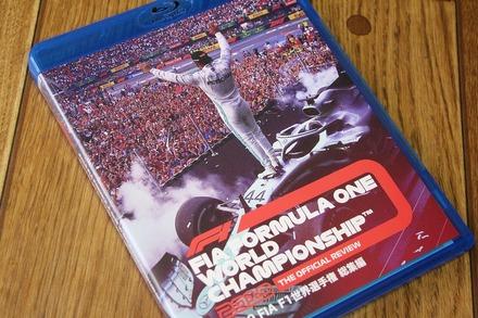 F1 Blu-ray 2019 FIA F1 世界選手権総集編 完全日本語版 04