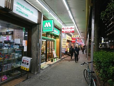 モスバーガー 中野南口店 お店前の様子