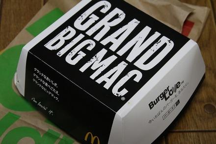 マクドナルド グランド ビッグマック 01