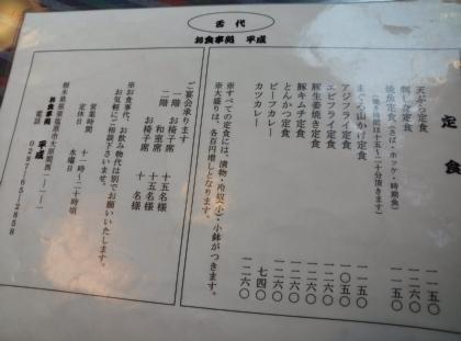 栃木 那須塩原 平成食堂 メニュー1
