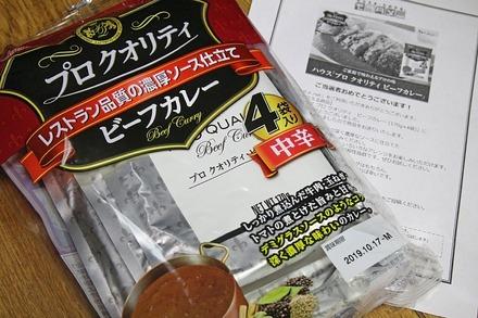 モラタメ ハウス食品 プロクオリティビーフカレー 01
