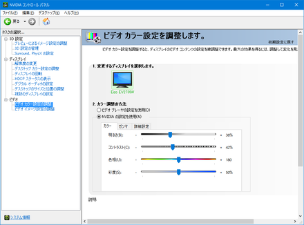 NVIDIA GeFORCE GTX1050 ビデオカラー設定