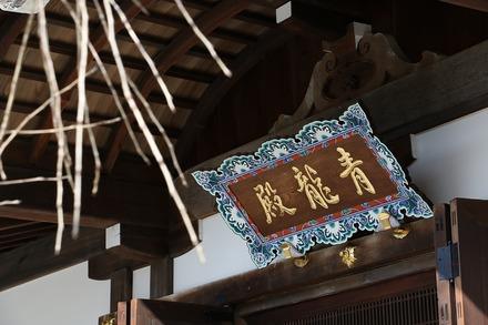 1802 京都 将軍塚青龍殿 08