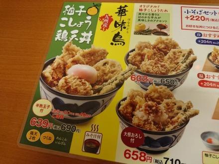 てんや 柚子こしょう鶏天丼 01