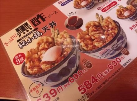 てんや 純和鶏天丼 02