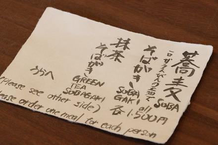 1802 京都 十五 メニュー01